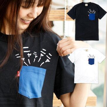 猫 ねこ Tシャツ 【 限定 】 隠れネコ ( ブラック ) | ネコ 猫柄 猫雑貨 | メンズ レディース 半袖 トップス | かわいい おしゃれ 大人 親子 ペアルック お揃い プレゼント | 大きいサイズ | SCOPY / スコーピー