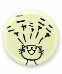 猫好きのねこ好きによるネコ好きのための猫雑貨・猫グッズ猫好きのための猫缶バッチ!ネコ好き...