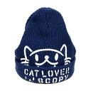 猫 ねこ ニットキャップ CAT LOVER ( インディゴ )   ネコ 猫 猫雑貨 ( キャップ ビーニー ニット帽 )   かわいい おしゃれ アウトドア   SCOPY / スコーピー
