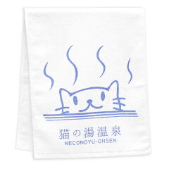 猫好きのねこ好きによるネコ好きのための猫雑貨・猫グッズとある鄙びた温泉「猫の湯温泉」の売...
