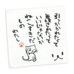 猫好きのねこ好きによるネコ好きのための猫雑貨・猫グッズ何をされたってゆるしちゃう、だって...