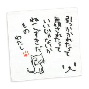 【3/15発送予定】猫好きのねこ好きによるネコ好きのための猫雑貨・猫グッズ何をされたってゆる...