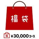 【 送料無料 】【1/29発送予定】スコーピー 2021年 福袋 30,000円コース メンズ レディース