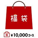 【 送料無料 】【1/29発送予定】スコーピー 2021年 福袋 10,000円コース メンズ レディース