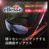 【送料無料】エレッセ 偏光サングラス 交換レンズ5枚セット メンズ 釣り 偏光 サングラス
