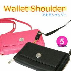 【SALE】お財布ポシェットビジューパーツが選べるスマホショルダー斜めがけ5色