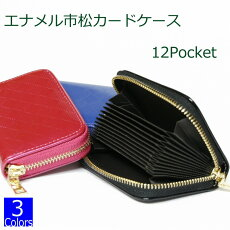 エナメル市松柄カードケースじゃばら仕様12ポケット大容量結構人気です。