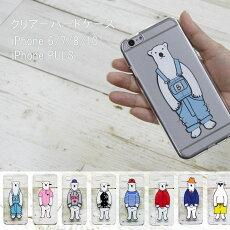 ベンジャミンiPhone6/iPhone6sしろくまベンジャミンハードケースクリアケースiphoneケースアイフォンケースアイホンケースかわいい白くま白くまキャラクターアイフォン6アイホン6スマホカバースマホケースしろくまベンジャミングッズグッズ