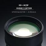 中一光学/ZHONGYIOPTICSSPEEDMASTER85mmF1.2-単焦点レンズ