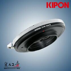 KIPON(キポン)コンタックスGマウントレンズ-マイクロフォーサーズマウントアダプター