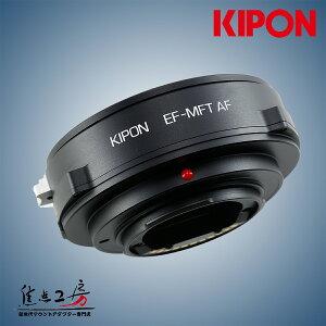 KIPON(キポン)キヤノンEOS/EFマウントレンズ - マイクロフォーサーズ電子 マウント…