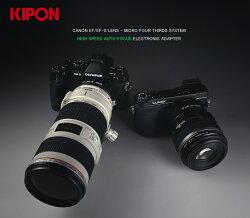 KIPON(キポン)キヤノンEOS/EFマウントレンズ-マイクロフォーサーズ電子マウントアダプターHIGHSPEEDAF│EF-MFTAF
