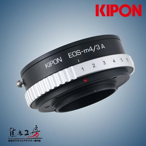 マウントアダプター KIPON EOS-m4/3 A キヤノンEFマウントレンズ - マイクロフォーサーズマウント...