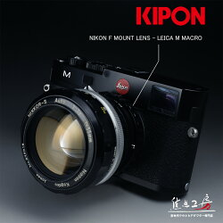 KIPON(キポン)ニコンFマウントレンズ-ライカMマウントアダプターマクロ/ヘリコイド付きライブビュー専用