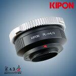 KIPON(キポン)PLマウントレンズ-マイクロフォーサーズマウントアダプタープロ仕様