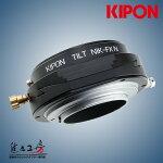 KIPON(キポン)ニコンFマウントレンズ-富士フィルムXマウントアダプターアオリ(ティルト)機構搭載