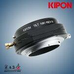 KIPON(キポン)ニコンFマウントレンズ-ソニーNEX/α.Eマウントアダプターアオリ(ティルト)機構搭載