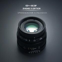 中一光学|ZHONGYIOPTICSSPEEDMASTER25mmF0.95-マイクロフォーサーズマウント単焦点レンズ