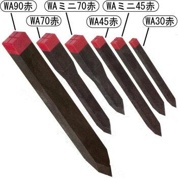プラ境界杭WA90赤90×90×900ミリ4本セット