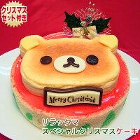 【ポイント10倍】リラックマスペシャルクリスマスケーキ〜スフレチーズケーキとイチゴムースの2階建てケーキ〜【12月7日より順次出荷】【キャラクターケーキ】【数量限定】【着時間指定不可】【2020クリスマスケーキ】