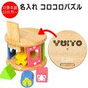 名入れ 出産祝い 木製 KOROKOROパズル 型はめパズル 知育玩具 木のおもちゃ 音のなる積み木 名前入り プレゼント ギフト 誕生日 贈り物 幼児 赤ちゃん ベビー 男の子 女の子 1歳 2歳 3歳 おすすめ 人気 七五三 /おもちゃ/
