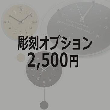まとめて購入用 電波振り子時計アンティール専用 名入れ彫刻オプション ※電波振り子時計アンティールの商品と一緒にお買い求めください。 ※彫刻希望商品の数分ご購入ください。
