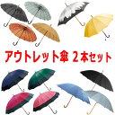 アウトレット 傘 福袋 2本セット 男性用 女性用 12本骨 16本骨 24本骨 雨傘 和傘 傘 晴...