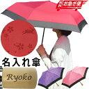 名前入り プレゼント 折りたたみ傘 桜うさぎ 雨に濡れると柄