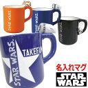 名入れ プレゼント スターウォーズ マグカップ フィギア付きマグ 誕生日 starwars R2-D2 BB-8 ストームトルーパー かわいい マグ 名前入り ギフト おすすめ/マグカップ/