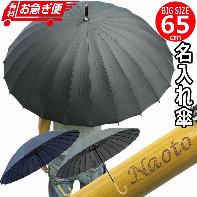 武友工房『名入れ傘』