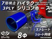 シリコンホースストレート76mm内径Φ8.0mm青ロゴ無し
