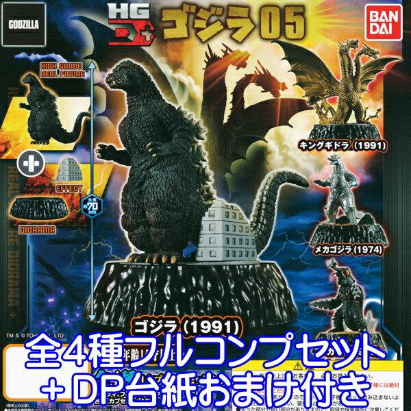 コレクション, フィギュア HG D 05 GODZILLA 4DP