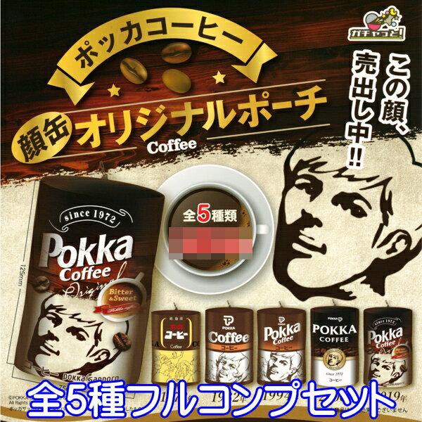 コレクション, ガチャガチャ  Pokka Coffee ! 5