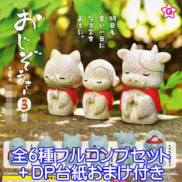 コレクション, フィギュア  3 3 6DP