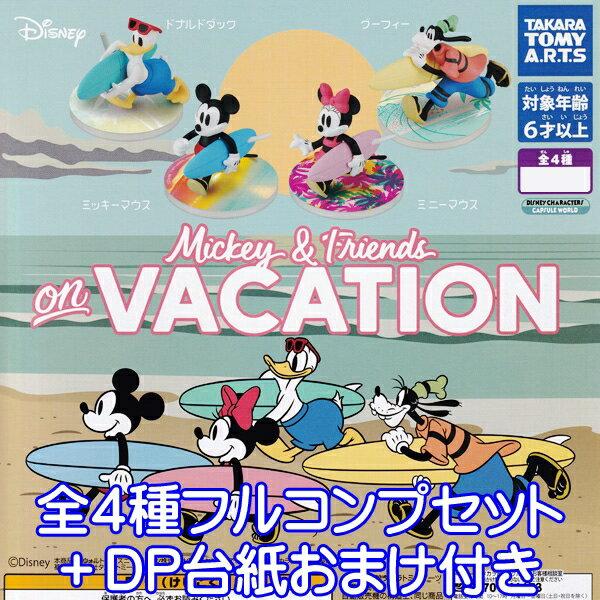 コレクション, フィギュア  Disney Mickey Friends on Vacation 4DP