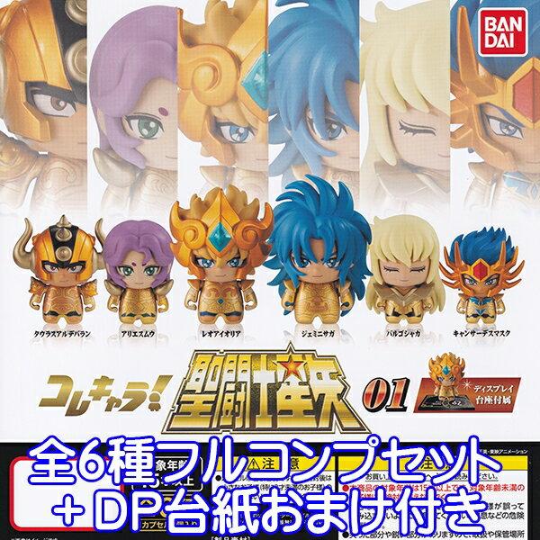 コレクション, フィギュア  01 SAINT SEIYA 6DP
