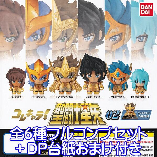 コレクション, フィギュア  02 SAINT SEIYA 6DP