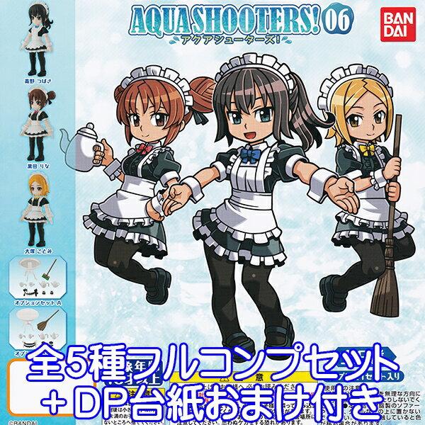 コレクション, フィギュア AQUASHOOTERS 06 5DP