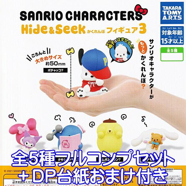 コレクション, フィギュア  HideSeek 3 SANRIO 5DP