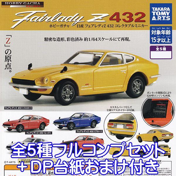コレクション, フィギュア  Z 432 5DP