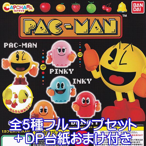コレクション, フィギュア  CAPCHARA PAC-MAN 5DP