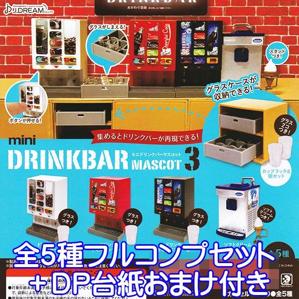 コレクション, フィギュア  3 mini DRINKBAR MASCOT J.5DP