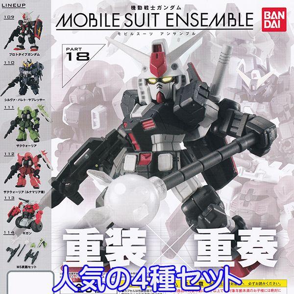 コレクション, フィギュア  PART18 MOBILE SUIT ENSEMBLE 4