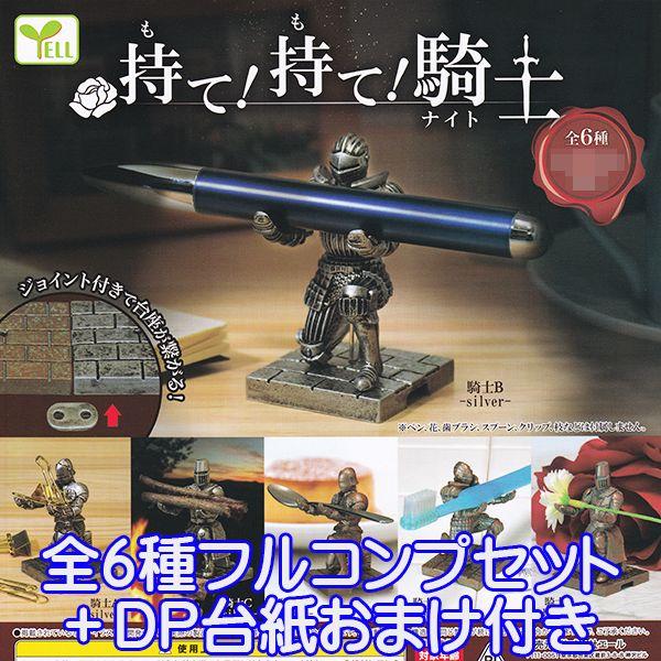 コレクション, フィギュア  6DP