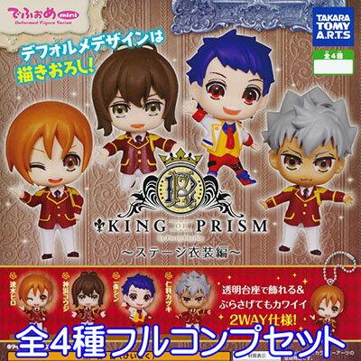 コレクション, フィギュア mini KING OF PRISM 4 sale201707