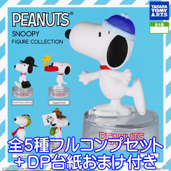 コレクション, フィギュア  PEANUTS SNOOPY FIGURE COLLECTION 5DP