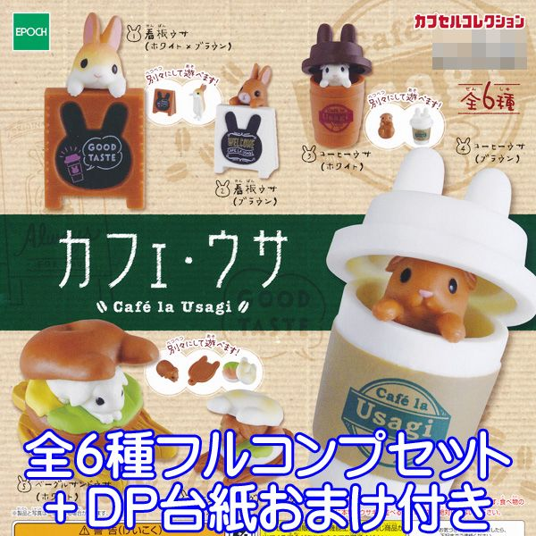 コレクション, ガチャガチャ  Cafe la Usagi 6DP