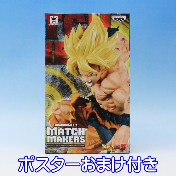 コレクション, フィギュア Z MATCH MAKERS SUPER SAIYAN SON GOKOU