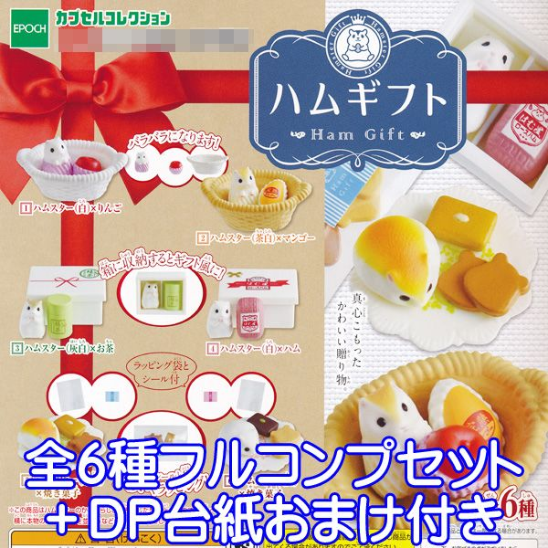 コレクション, フィギュア  Ham Gift 6DP