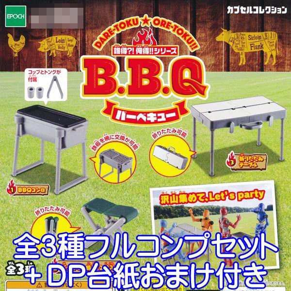 コレクション, フィギュア ?! !! B.B.Q 3DP